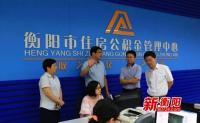 衡阳市公积金管理中心通过住建部