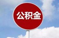 衡阳市住房公积金有新变化 7月10日新规实施