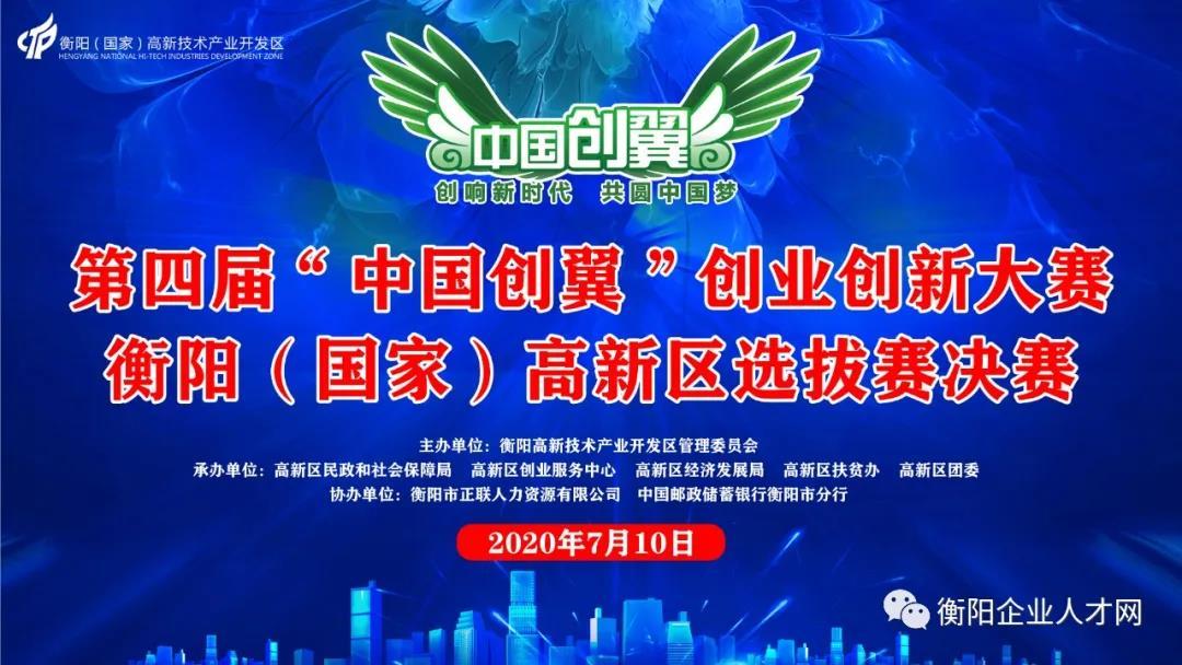 """第四届""""中国创翼""""创业创新大赛衡阳(国家"""