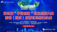 """第四届""""中国创翼""""创业创新大赛衡阳(国家)高新区选拔赛决赛圆"""