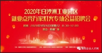 9月26日,莲湖广场大型招聘会约你来