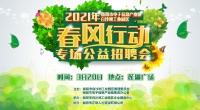 2021春风送岗公益招聘会将于3月20日在莲湖广场举办