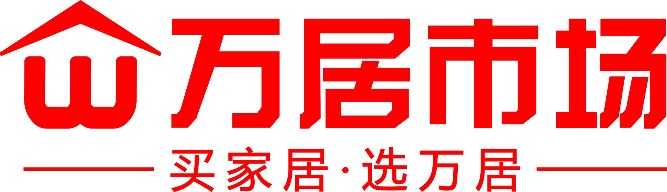 衡阳万居市场管理有限公司
