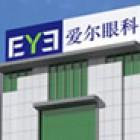 衡阳爱尔眼科医院