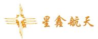 湖南星鑫航天新材料股份有限公司