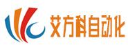 衡阳艾方科自动化科技有限公司