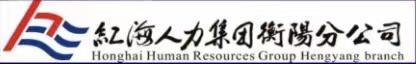 衡阳红海人力资源有限公司