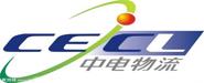 湖南中电物流有限公司