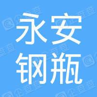 临沂永安钢瓶有限公司衡阳分公司