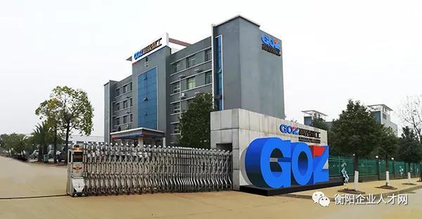 湖南高致精工机械有限公司招聘