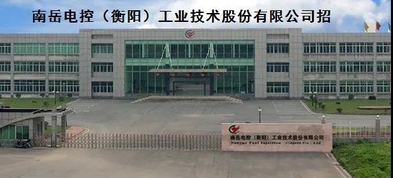 南岳电控(衡阳)工业技术股份有限公司招聘